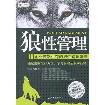 狼性管理丛书