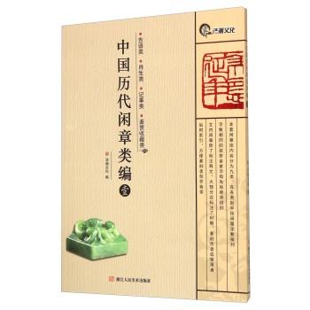 中国历代闲章类编壹