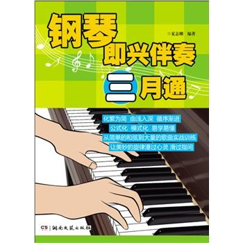 钢琴即兴伴奏三月通