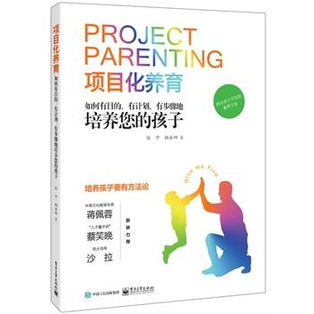 项目化养育
