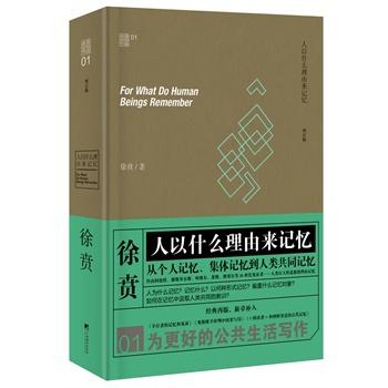 徐贲文集:人以什么理由来记忆(修订版)