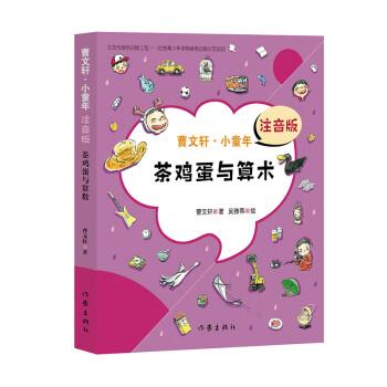 曹文轩.小童年:茶鸡蛋与算术