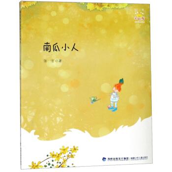 彩虹桥名家散文诗系列:南瓜小人