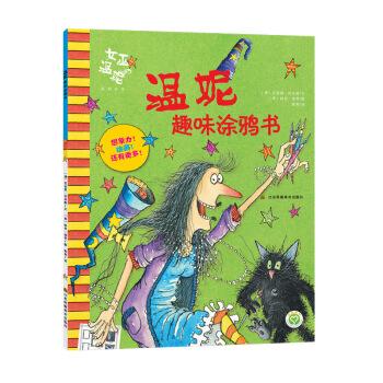 女巫温妮:温妮趣味涂鸦书