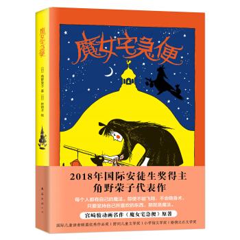 魔女宅急便(2018精装版)
