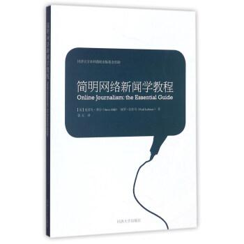 简明网络新闻学教程