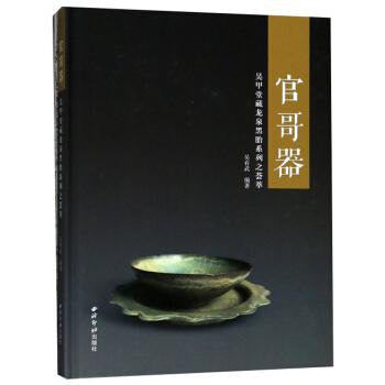 官哥器:吴甲堂藏龙泉黑胎系列之荟萃(精装)