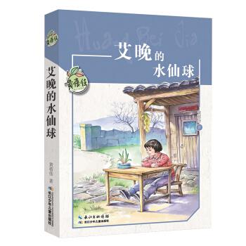 黄蓓佳儿童文学系列:艾晚的水仙球
