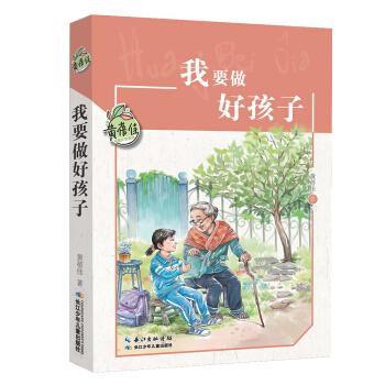 黄蓓佳儿童文学系列:我要做好孩子