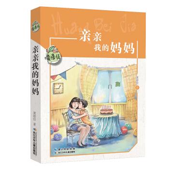 黄蓓佳儿童文学系列:亲亲我的妈妈