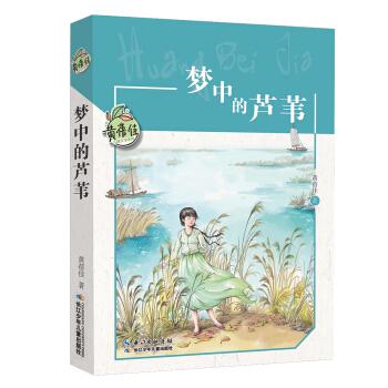 黄蓓佳儿童文学系列:梦中的芦苇