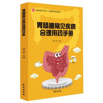 胃肠道常见疾病合理用药手册