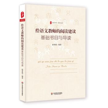 大夏书系·给语文教师的阅读建议:基础书目与导读