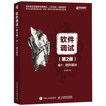 软件调试 第2版 卷1:硬件基础