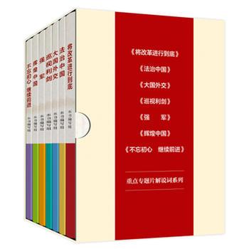 政论专题片系列(套装共7册)