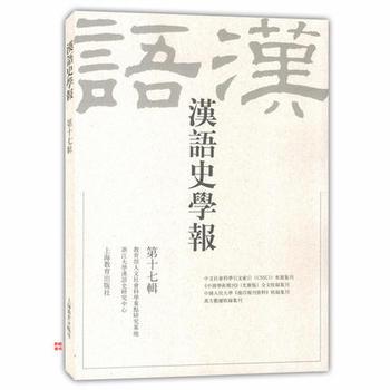 汉语史学报  第十七辑