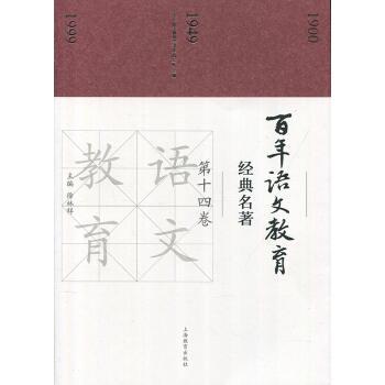 百年语文教育经典名著 第十四卷