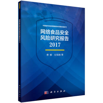 网络食品安全风险研究报告  2017