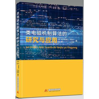 类电磁机制算法的研究与应用