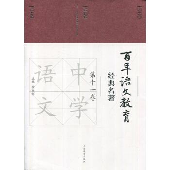 百年语文教育经典名著 第十一卷