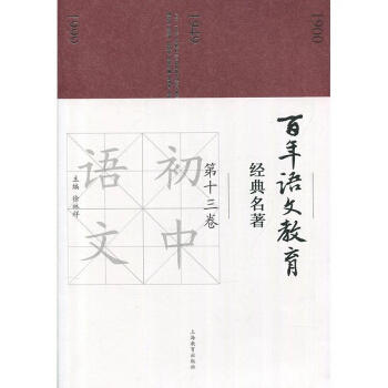 百年语文教育经典名著 第十三卷