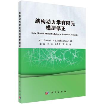 结构动力学有限单元模型修正