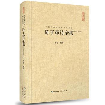 陈子昂诗全集(汇校汇注汇评)中国古典诗词校注评丛书