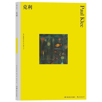 彩色艺术经典图书馆·02:克利