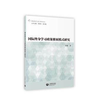 国际终身学习政策 推展模式研究