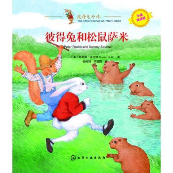 彼得兔外传--彼得兔和松鼠萨米