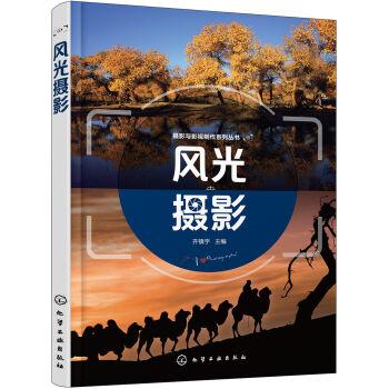 摄影与影视制作系列丛书:风光摄影