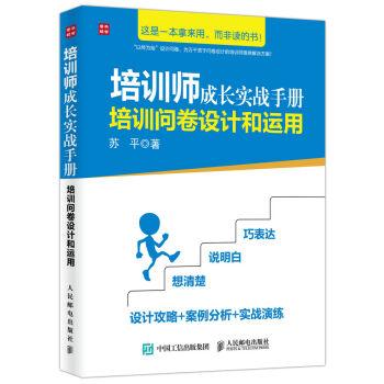 培训师成长实战手册 培训问卷设计和运用