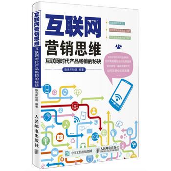 互联网营销思维 互联网时代产品畅销的秘诀