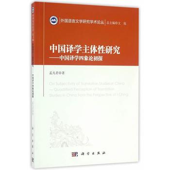 中国译学主体性研究--中国译学四象论初探