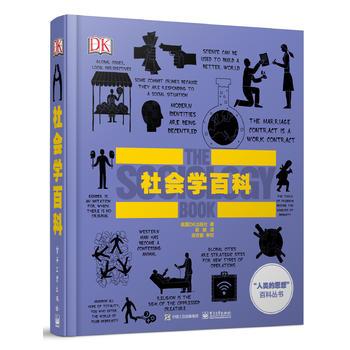 社会学百科(全彩 精装)