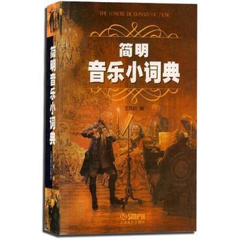 简明音乐小词典