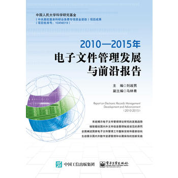 2010—2015年电子文件管理发展与前沿报告