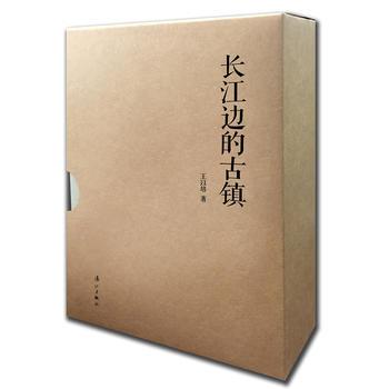 长江边的古镇(套装)