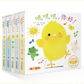 小鸡球球触感玩具书(全5册)