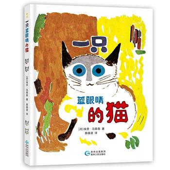 一只蓝眼睛的猫(精装)