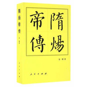 隋炀帝传(平)