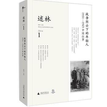 新民说述林1·战争阴云下的年轻人:1931—1945中国往事