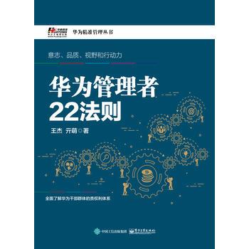 华为管理者22法则