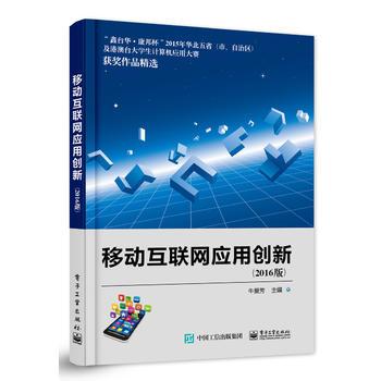 移动互联网应用创新(2016版)