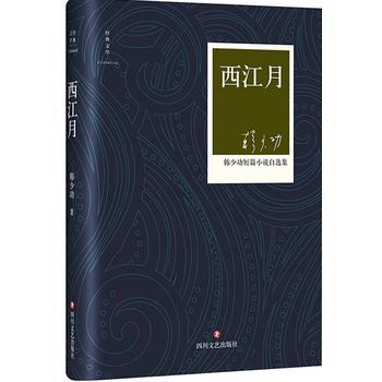 西江月(精装)