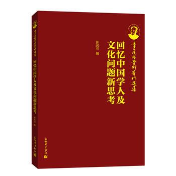 季羡林学术著作选集:回忆中国学人及文化问题新思考