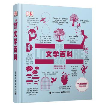 文学百科(全彩)(精装)