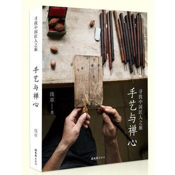 手艺与禅心:寻找中国匠人之旅