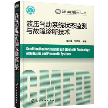 先进液压气动技术丛书--液压气动系统状态监测与故障诊断技术