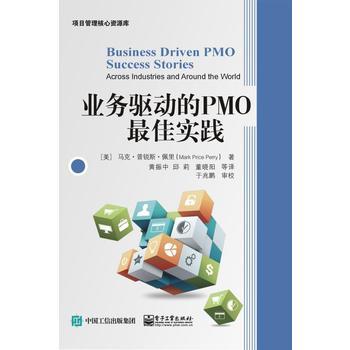 业务驱动的PMO最佳实践